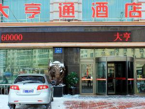 大亨通酒店