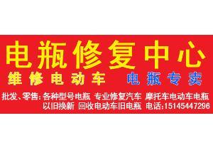 建三江电瓶修复中心电动车维修(官网)