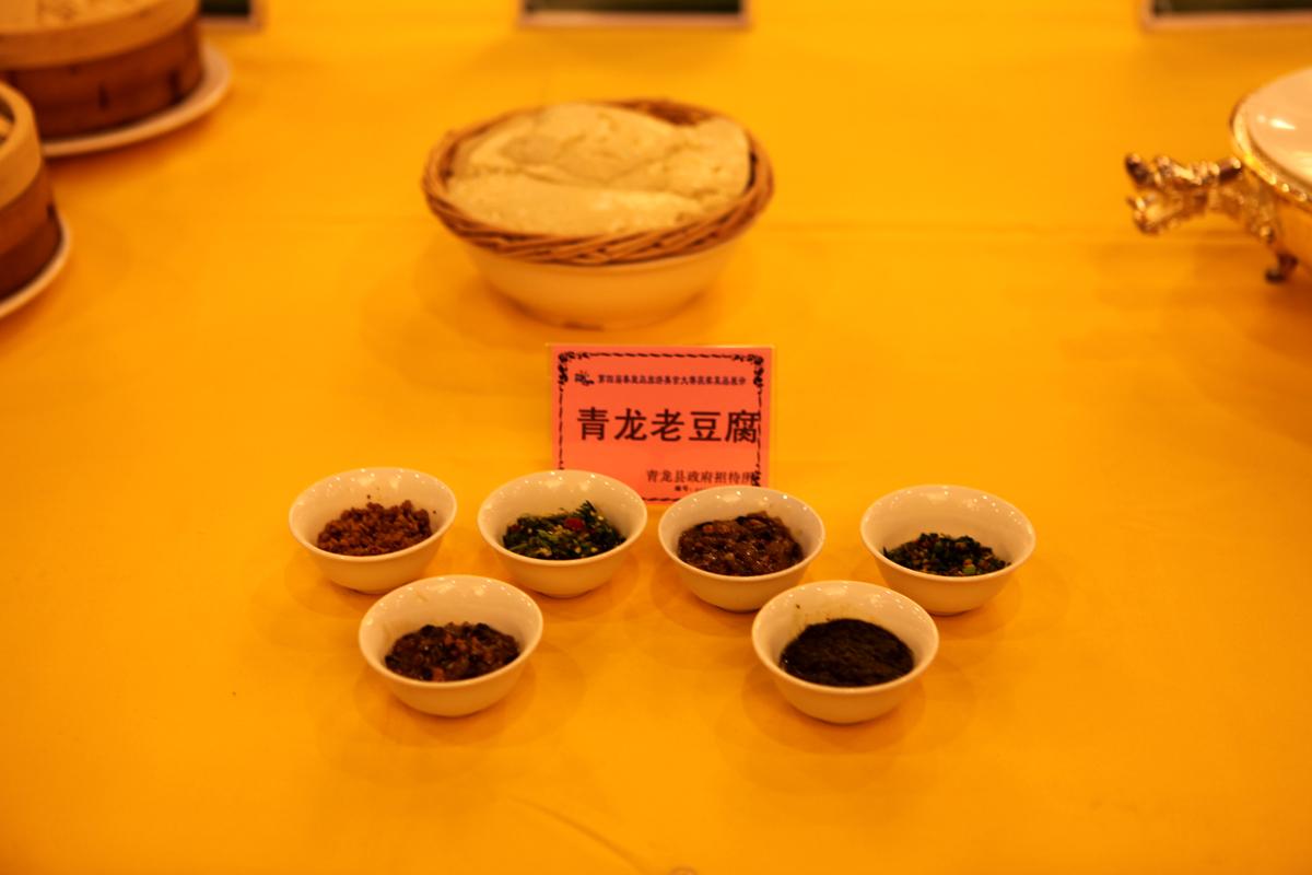 北戴河旅游局,秦皇岛市烹饪协会协办,第四届秦皇岛十大美食