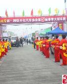 2013开化汽车展