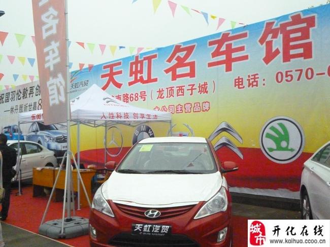 2013天虹汽贸展厅
