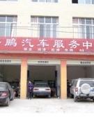 谷城海鹏汽车服务中心