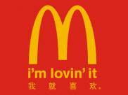 鄂州银泰店麦当劳
