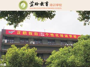 华容芷晗教育培训学校