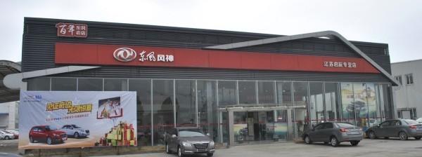 东风风神南京启辰专营店