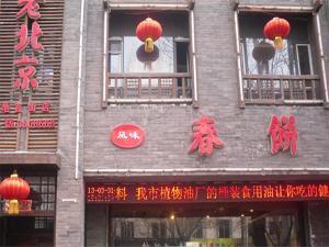 四平市老北京春�