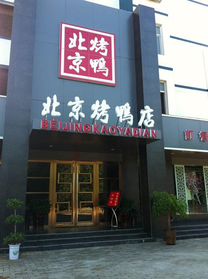 北京烤鸭店