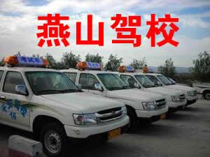 漯河宏运汽车驾驶员培训有限公司 燕山驾校
