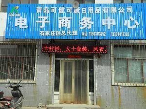 元氏电子商务中心