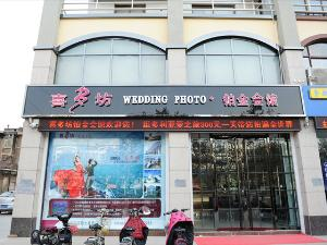 青州喜多坊婚纱摄影铂金会馆