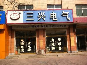 三兴电气商店