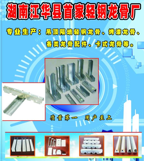 湖南江华县首家轻钢龙骨厂
