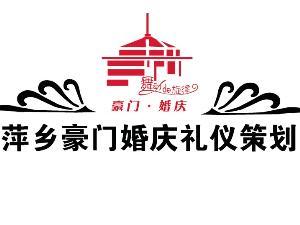 萍乡豪门婚庆礼仪策划公司