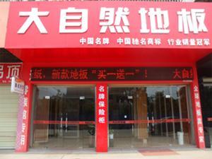 大自然地板建���Yu店