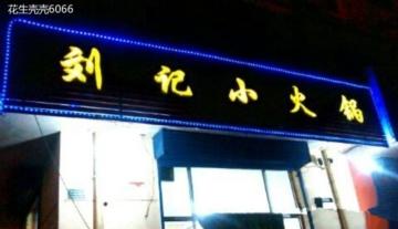 刘记小火锅南门店