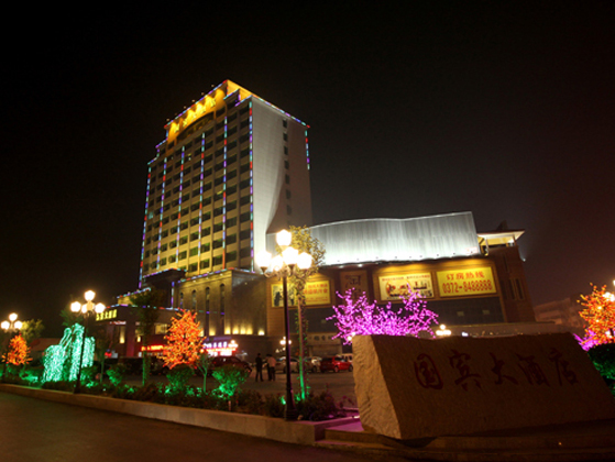 国宾大酒店