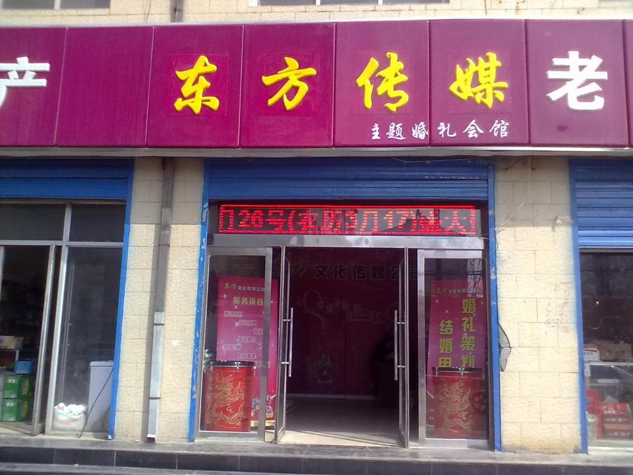 东方文化传媒公司