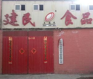 甘肃绿洲建民食品有限公司