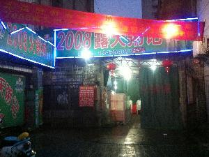 广场2008露天粥记