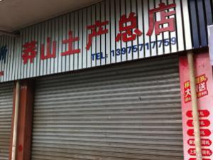 莽山土特产总店