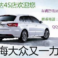 上海大众朗行汽车