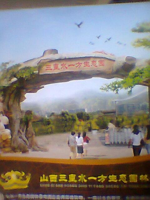 三皇水一方生态园林景观酒店