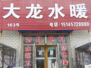 大龙水暖商店
