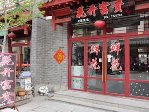 临朐【花开富贵】鲜花店