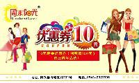 博兴周末阳光10元现金优惠券(消费满100元)庆三周年店庆!