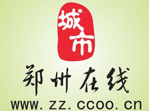 新郑网站建设