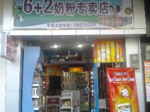 6+2奶粉专卖店