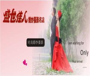 汉寿盛世佳人婚纱摄影