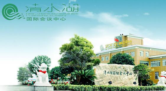 清水湖国际会议中心