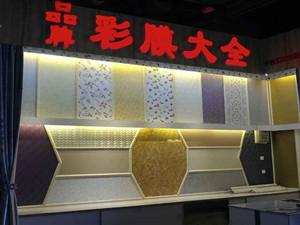 乌鲁木齐金娉彩膜装饰材料商行