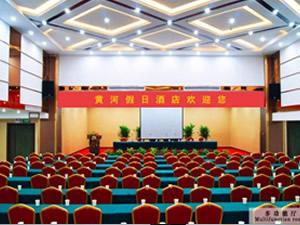 黄河假日酒店