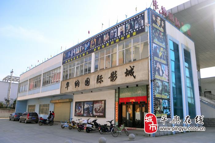 平舆县华纳国际影城