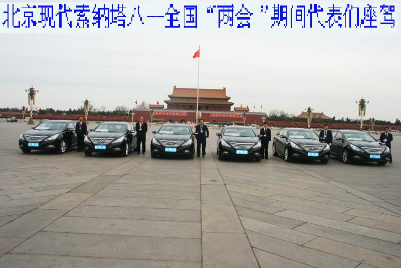 北京现代索纳塔八