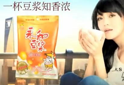 大S永和豆浆广告