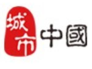 城市中国洪雅在线运营中心