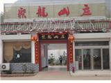枣庄聚龙山庄酒店