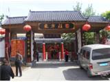 枣庄东方庄园特色酒店