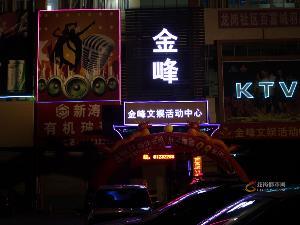 龙岗金峰文娱活动中心(金峰KTV)
