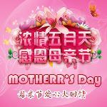 【感恩母亲节】送给妈妈的礼物