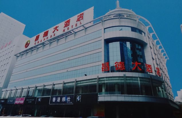 吕梁昌德大酒店