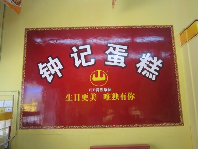 化州市钟记蛋糕连锁店
