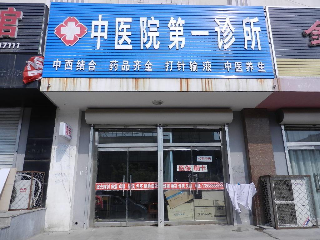 卢龙县中医院第一诊所