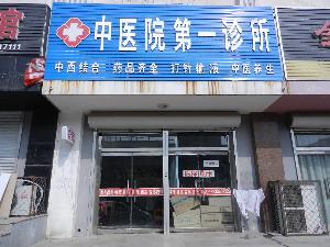 卢龙县中医院**诊所
