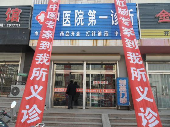 中医院第一诊所义诊活动