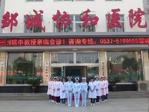 邹城协和男科医院