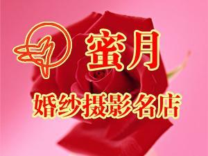 原阳蜜月婚纱摄影